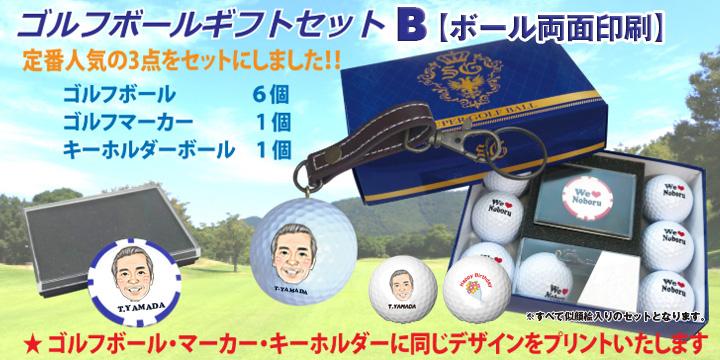 似顔絵 ゴルフギフトセットB OEMボール 2ヶ所印刷 オリジナル 父の日 母の日 プレゼント 面白 メッセージカード付 送料無料