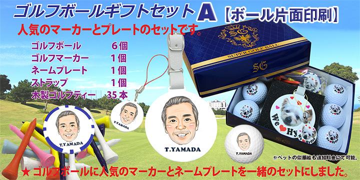 似顔絵 ゴルフギフトセットA OEMボール 1ヶ所印刷 オリジナル 父の日 母の日 プレゼント 面白 メッセージカード付 送料無料