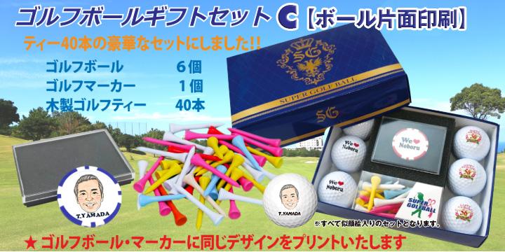 似顔絵 ゴルフギフトセットC OEMボール 1ヶ所印刷 オリジナル 父の日 母の日 プレゼント 面白 メッセージカード付 送料無料