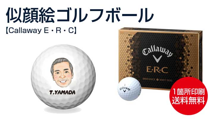 似顔絵ゴルフボール 父の日 ゴルフボール 似顔絵・オリジナル・プレゼント・面白 Callaway E・R・C 1カ所プリント