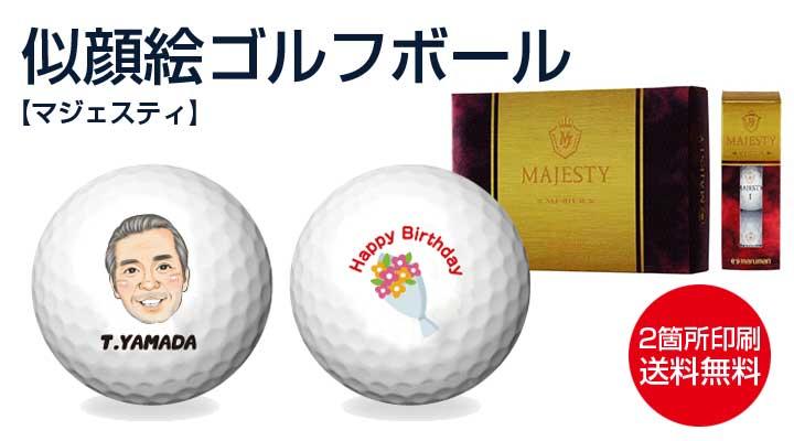 似顔絵ゴルフボール 父の日 ゴルフボール 似顔絵・オリジナル・プレゼント・面白 maruman マジェスティ 2カ所プリント