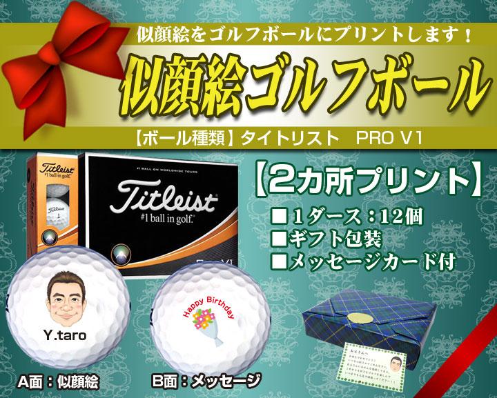 似顔絵ゴルフボール 父の日 ゴルフボール 似顔絵・オリジナル・プレゼント・面白 タイトリスト PRO V1 2カ所プリント