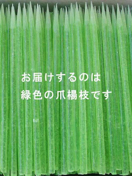 韓國牙籤 (綠色)