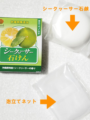 沖繩島 shikuwasa 肥皂 (原勝 shikuwasa 肥皂) 樂活貨物 fs3gm