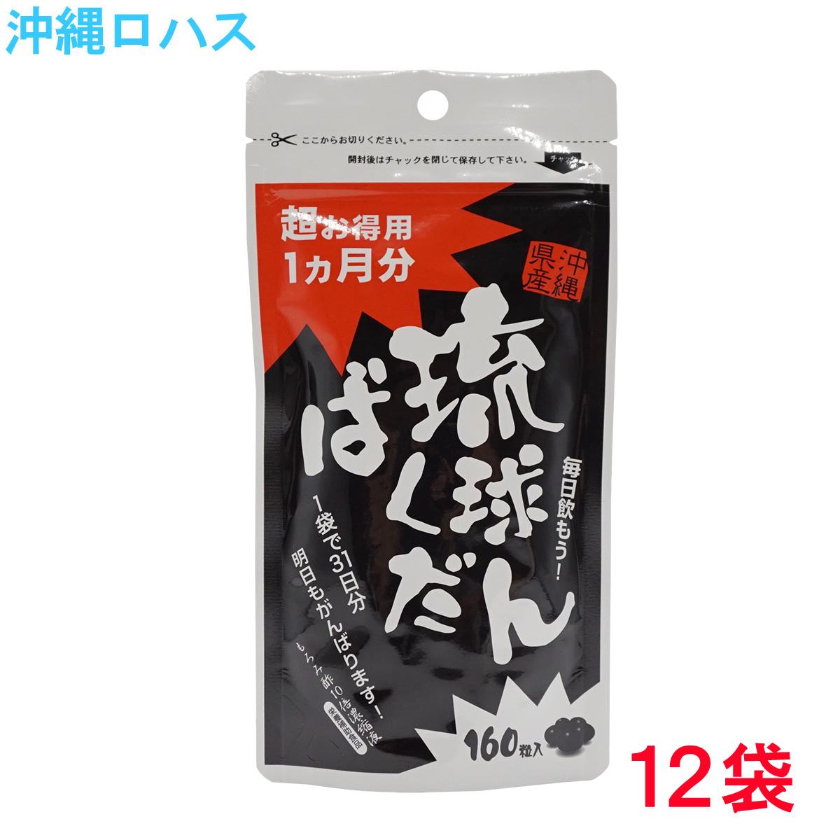 琉球ばくだん 160粒×12