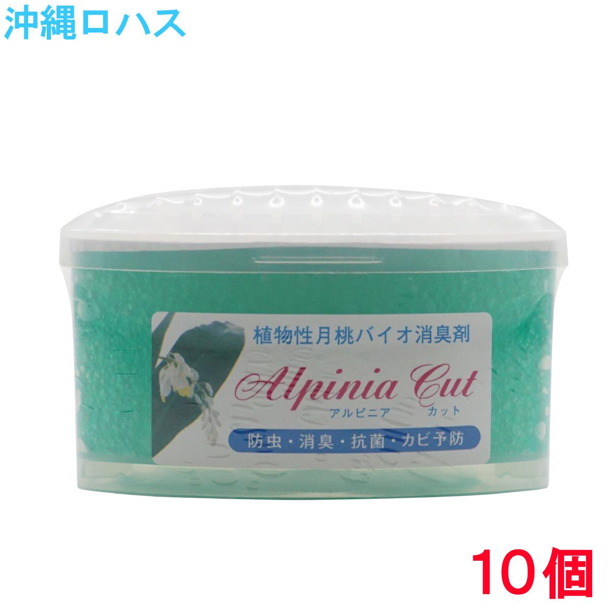 アルピニアカット 10個セット【送料無料】