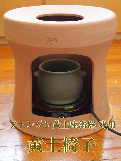 ■ 摘下韩国的よ,并且闷热,并且是黄土坐位浴椅子■专用粉丝杜松子酒黄土坐位浴器的fs3gm