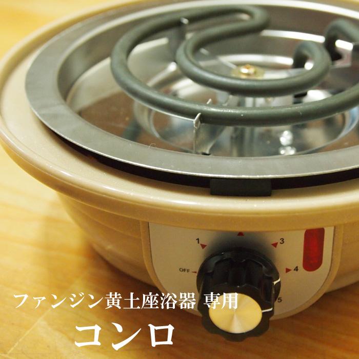 ファンジン よもぎ蒸し専用コンロ(電熱器)よもぎ蒸し