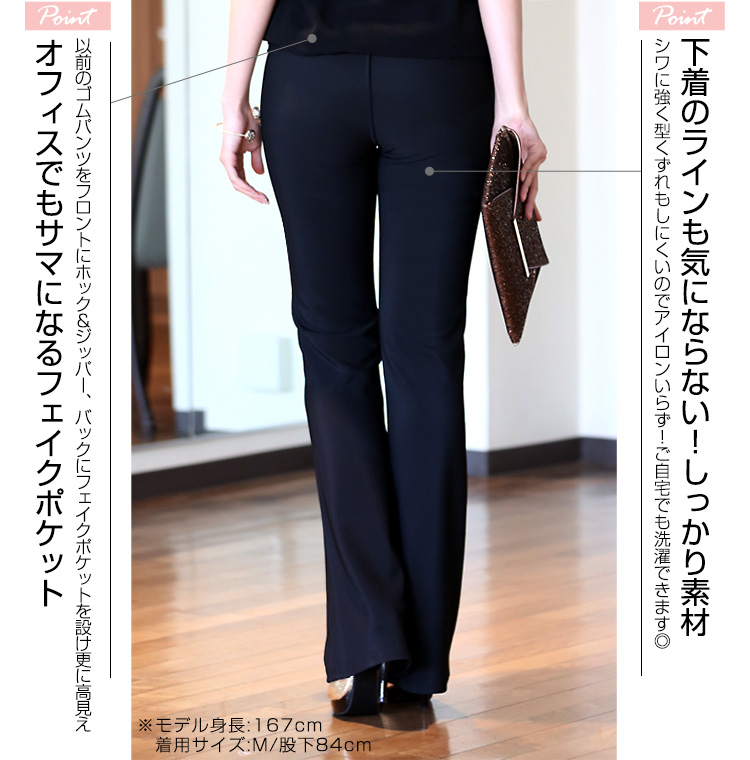 Office pants ♪ as slacks pants suits and pants dress OK! Beautiful legs & feet length stretch pants for-