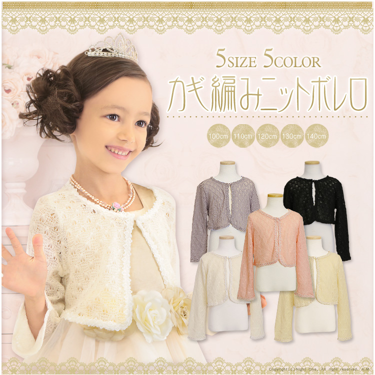 DRESS SHOP NIGHT1 | Rakuten Global Market: Child dress of the size ...