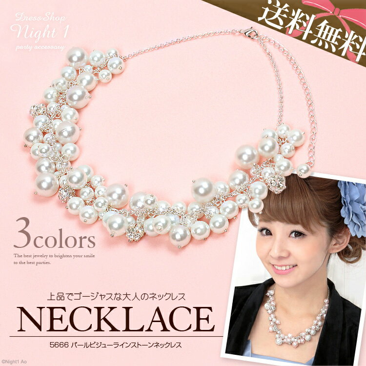Pearl necklaces ★ large Pearl x ビジューラインストーンネックレス-