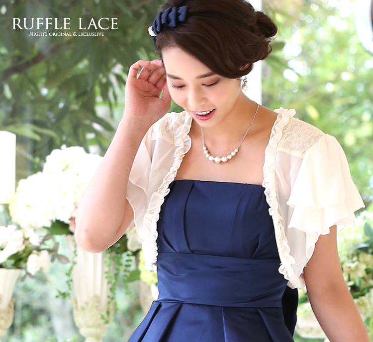 The Bolero and one-size-fits-all ◎ ♪ lady Bolero with elegant lace and frills-