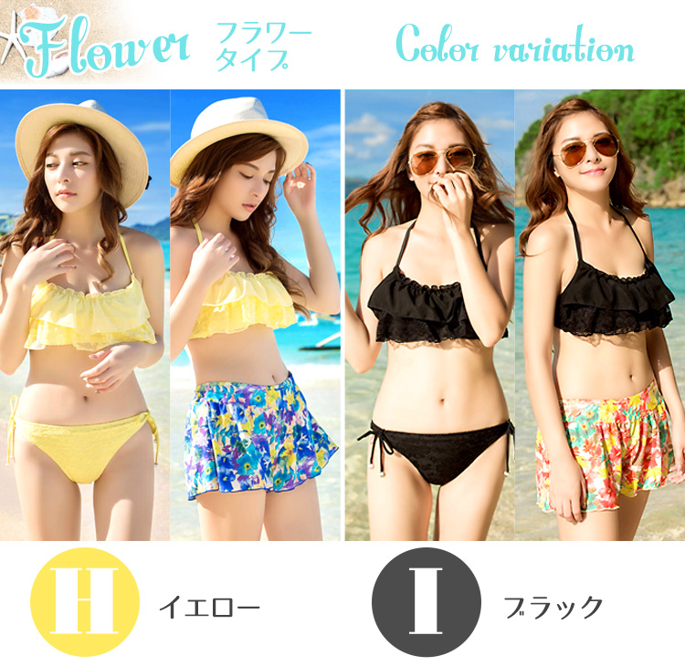 Swimwear ladies bikinis are 65 kinds of bikini set ☆ ladies bikini road ♪ Halter neck bikini ☆ skirted swimsuit 3 piece set-