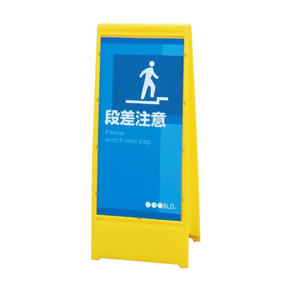 ユニオンサインUNI-01 両面 UNI-01 屋外用注意喚起看板(ウェイト注水式) (選べるカラー)