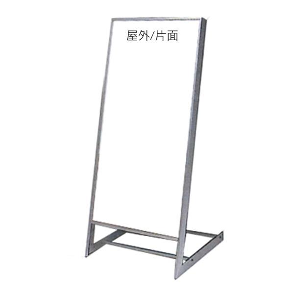 スタンド看板 450×900 263C アルミ製 個人宅配送不可シルバー