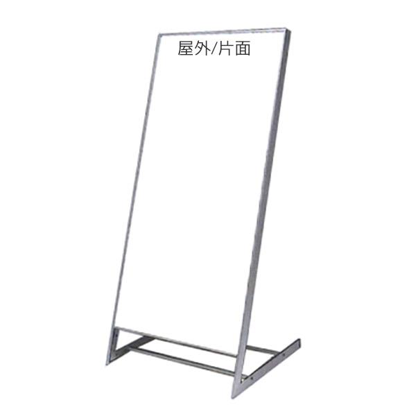 スタンド看板 600×1200 263C アルミ製 個人宅配送不可シルバー