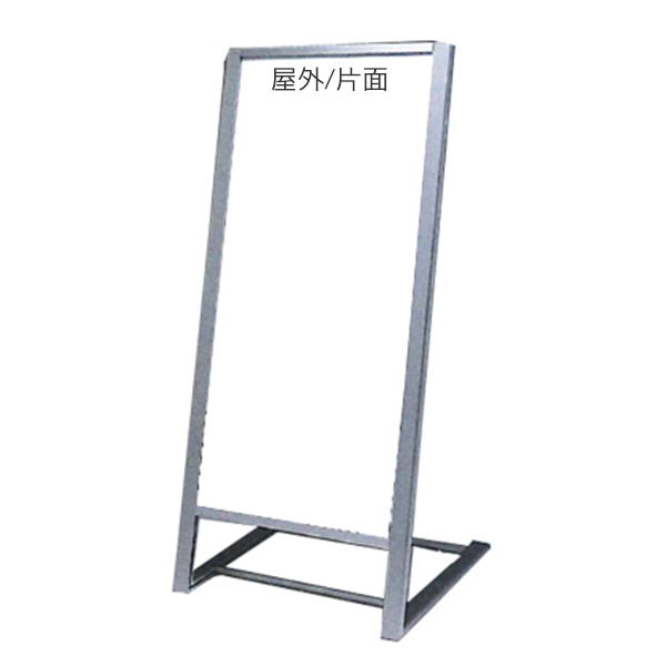 スタンド看板 450×900 264C アルミ製 個人宅配送不可 シルバー