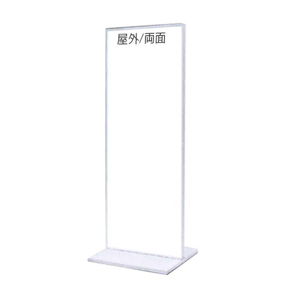 スタンド看板 450×1200 258W アルミ製 両面 個人宅配送不可 ホワイト