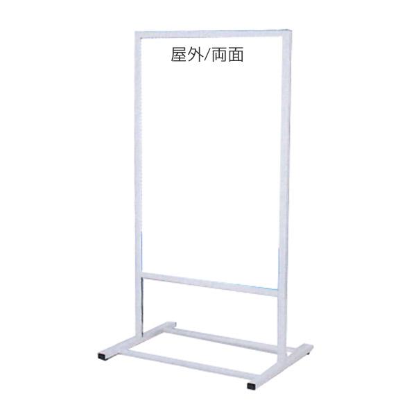 スタンド看板 600×900 244W アルミ製 両面 個人宅配送不可 ホワイト