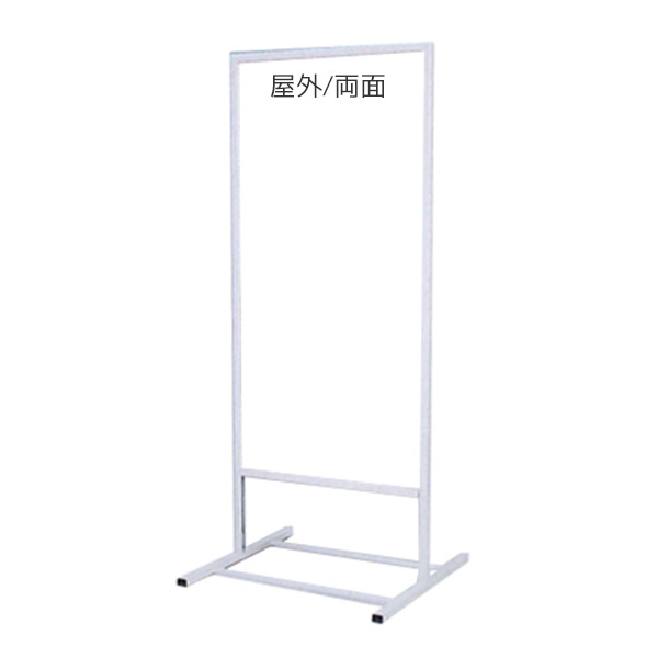 スタンド看板 600×1200 244W アルミ製 両面 個人宅配送不可 ホワイト