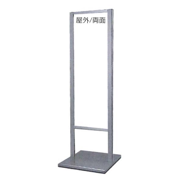 スタンド看板 300×900 260C アルミ製 両面 個人宅配送不可 シルバー
