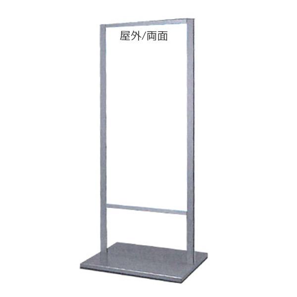 スタンド看板 450×900 260C アルミ製 両面 個人宅配送不可 シルバー