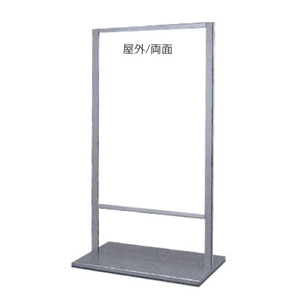 スタンド看板 アルミ製 600×900 260C アルミ製 両面 600×900 個人宅配送不可 両面 シルバー, 日本限定:da9bdcf2 --- cgt-tbc.fr
