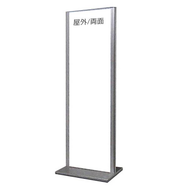 スタンド看板 450×1500 257C アルミ製 両面 個人宅配送不可 シルバー