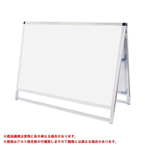 バリウス スタンド 看板 A0横 ロウ 両面 VASKAP-A0YLR アルミ複合板 多機能A型看板 個人宅配送不可 シルバー