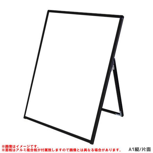 バリウス スタンド 看板 A1 ロウ 片面 BVASKAP-A1LK アルミ複合板 多機能A型看板 個人宅配送不可 ブラック
