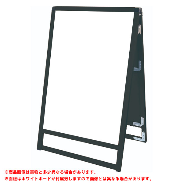 バリウス スタンド 看板 A1 ロウ 両面 BVASKWB-A1LR ホワイトボード付A型看板 個人宅不可 法人配送のみ ブラック