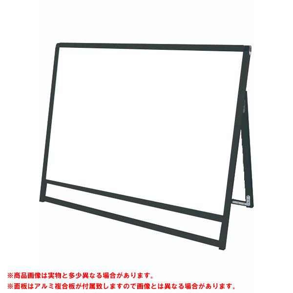 バリウス スタンド 看板 A0横 ロウ 片面 BVASKAP-A0YLK アルミ複合板 多機能A型看板 個人宅配送不可 ブラック