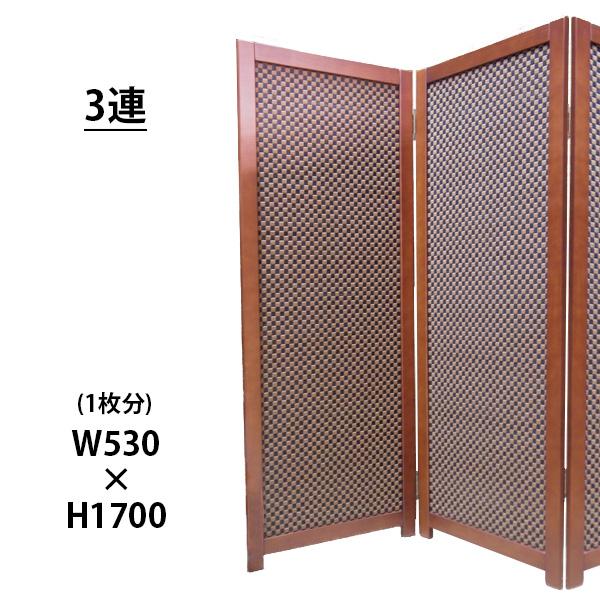 竹すだれ衝立 3連 H1700 SD-7133 和洋で使えるウッドベースの折り畳みパーティション  (選べる選べる生地)