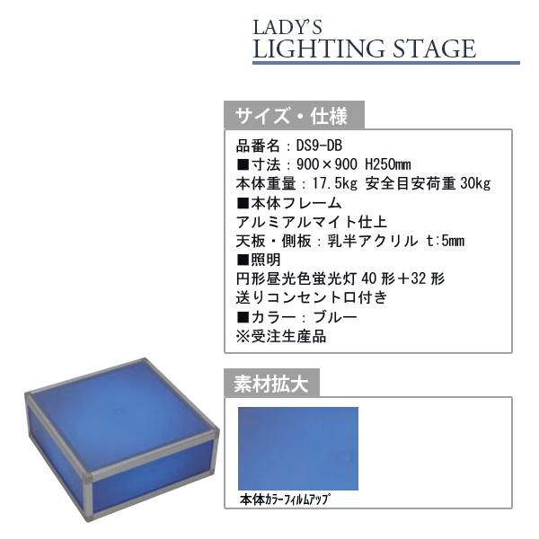 電飾ステージカラー DS9-DB ディスプレイを下からライティング900角 ブルー