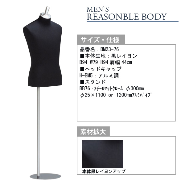 リーズナブルボディ 紳士 BM23-76 直立タイプ トルソー メンズ 衣装 コスプレ 洋服