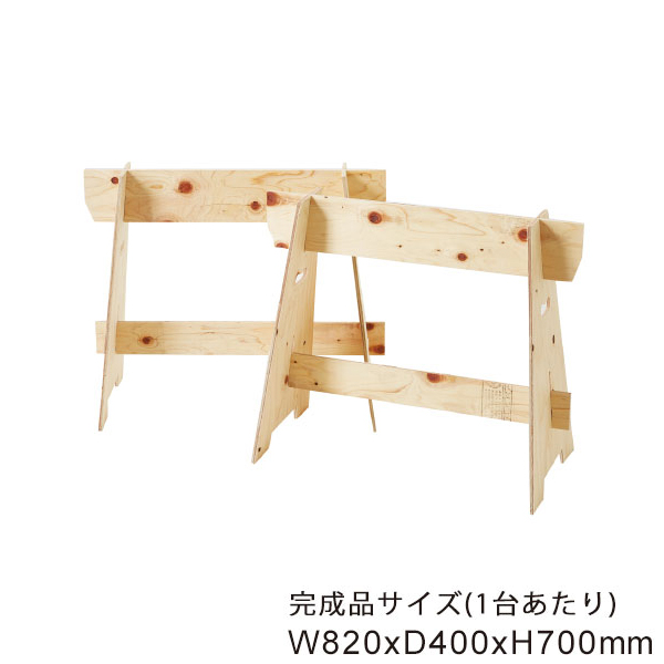 マルシェスタンドKD スタンド2個セット #50194 木製 小物 机 ディスプレイ