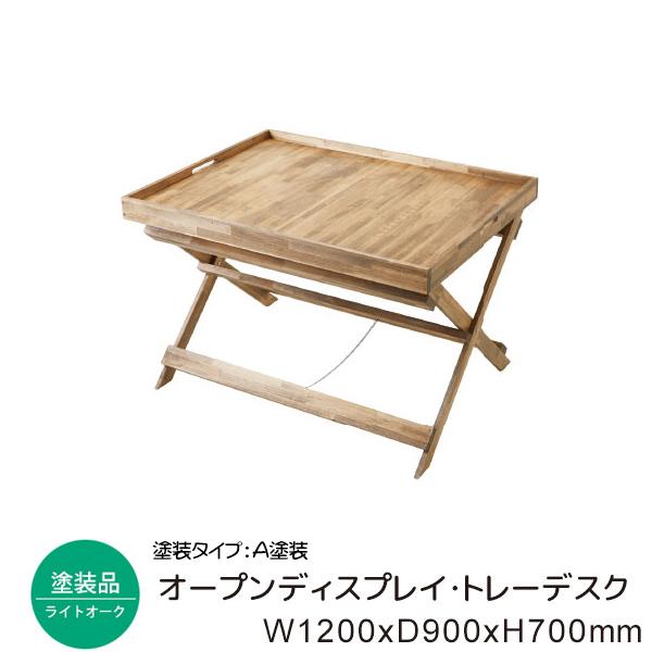 オープンディスプレイ・トレーデスク #80000 木製 小物 収納
