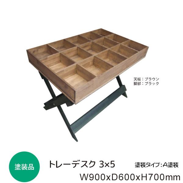 トレーデスク 3×5 #50138 木製 小物 収納 ディスプレイ
