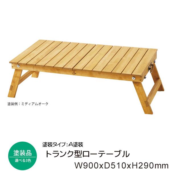トランク型ローテーブル #80007 木製 ディスプレイ 机(選べるカラー)