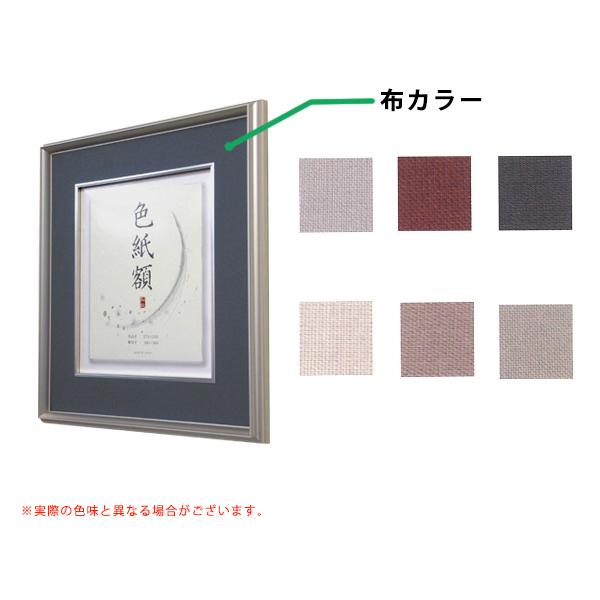 クレア和額 F-12 落し仕様 サインや書道に、日本画にオススメサイズ  (選べるカラー)