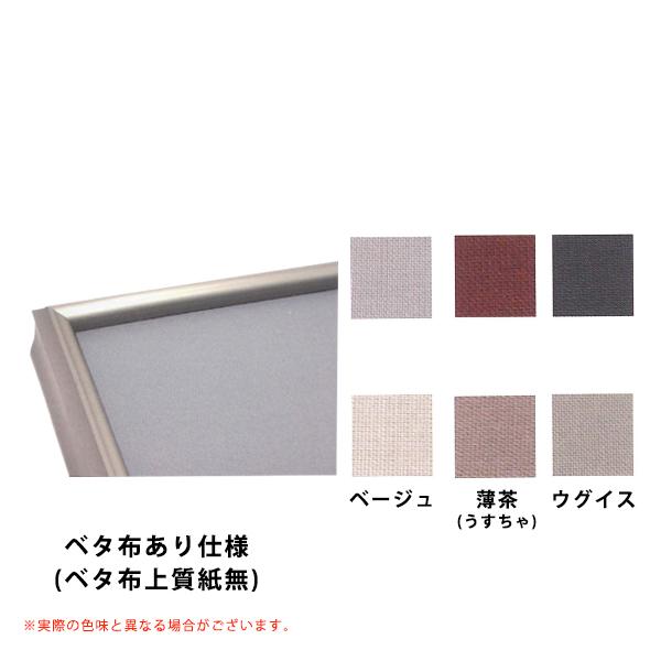 AC書道 蓮落 ベタ布上質紙無 書道用紙のサイズに適した額  (選べるカラー)