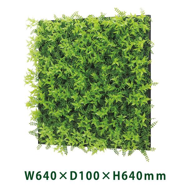 連接グリーン 60角 GR1025 壁面緑化に最適な大きいサイズのフェイクグリーン 壁 直付けタイプ