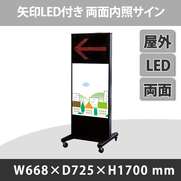 矢印LED付き 両面内照サイン 本体 光る矢印で誘導、下の表示面で案内できる出入口に最適な看板