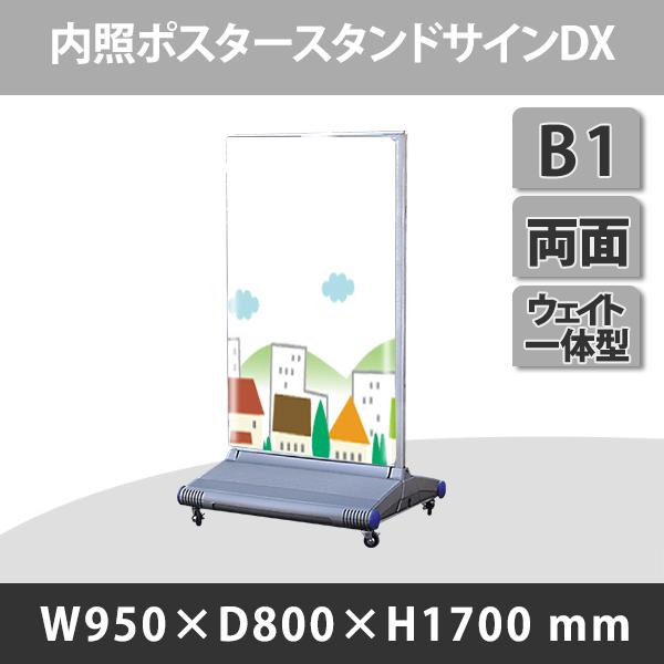 B1 内照ポスタースタンドサインDX 両面 G-6073 大きい 目立つ わかりやすい 立て看板