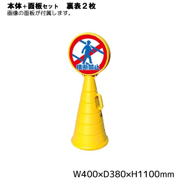 ロードポップサイン本体 レギュラー面板2枚セット 横断禁止 G-5020-Y+R-67(2枚) (選べるカラー)