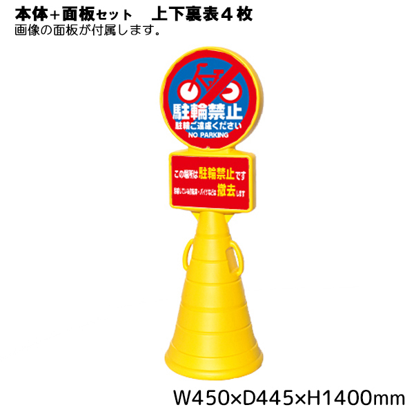 スーパーロードポップサイン本体上下面板 駐輪禁止 駐輪禁止 各2枚セット (選べるカラー)