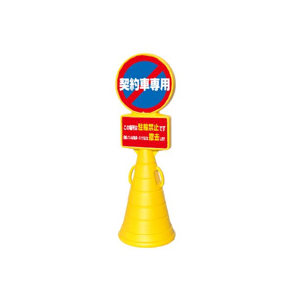 スーパーロードポップサイン本体上下面板 駐輪禁止 契約車専用 各2枚セット (選べるカラー)