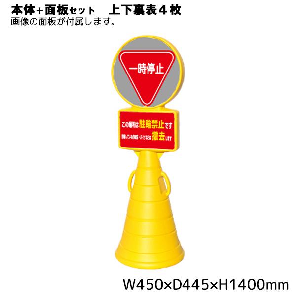 スーパーロードポップサイン本体上下面板 駐輪禁止 一時停止 各2枚セット (選べるカラー)
