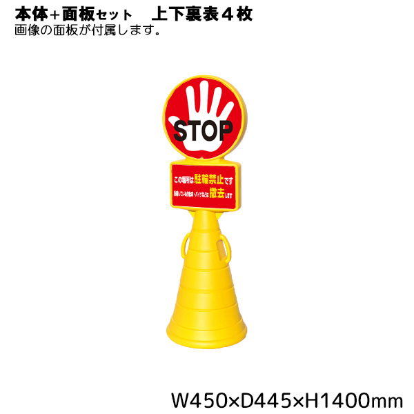 スーパーロードポップサイン本体上下面板 駐輪禁止 STOP 各2枚セット (選べるカラー)