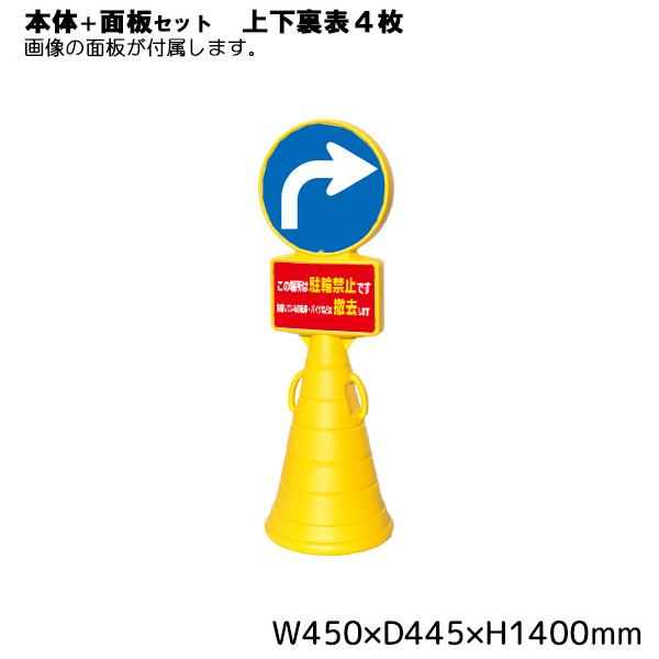 スーパーロードポップサイン本体上下面板 駐輪禁止 右折 各2枚セット (選べるカラー)